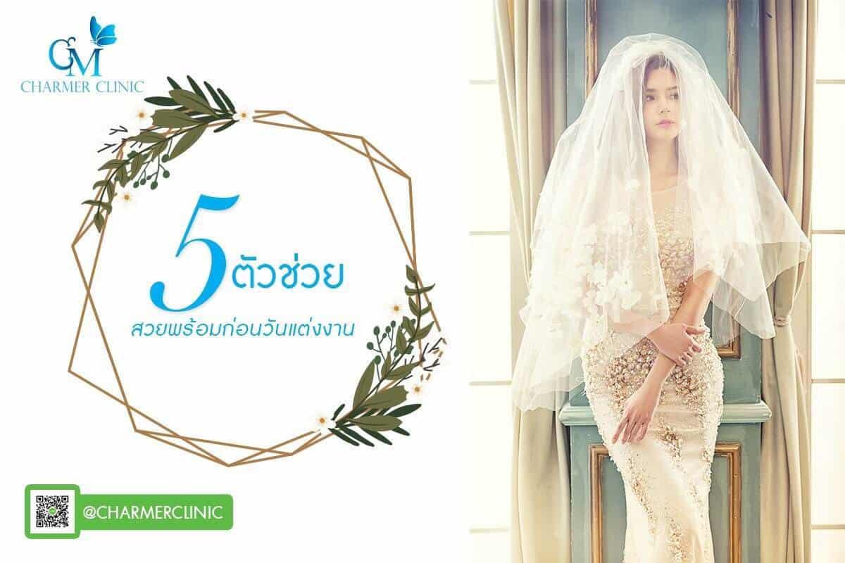 5 ตัวช่วย สวยพร้อมก่อนวันแต่งงาน